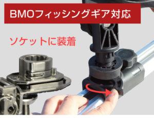 BM-RMR(-SS/-T400/-T450)_レンタルボート用万力_BMOフィッシングギア対応