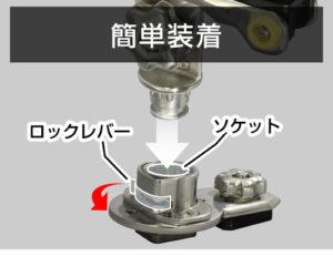 BM-SPR-SS_PS_アタッチメントの装着も簡単