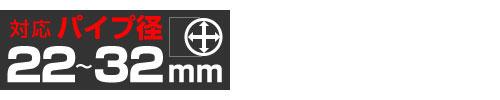 BM-SRH-PBS_web01_対応パイプ径22〜32mm