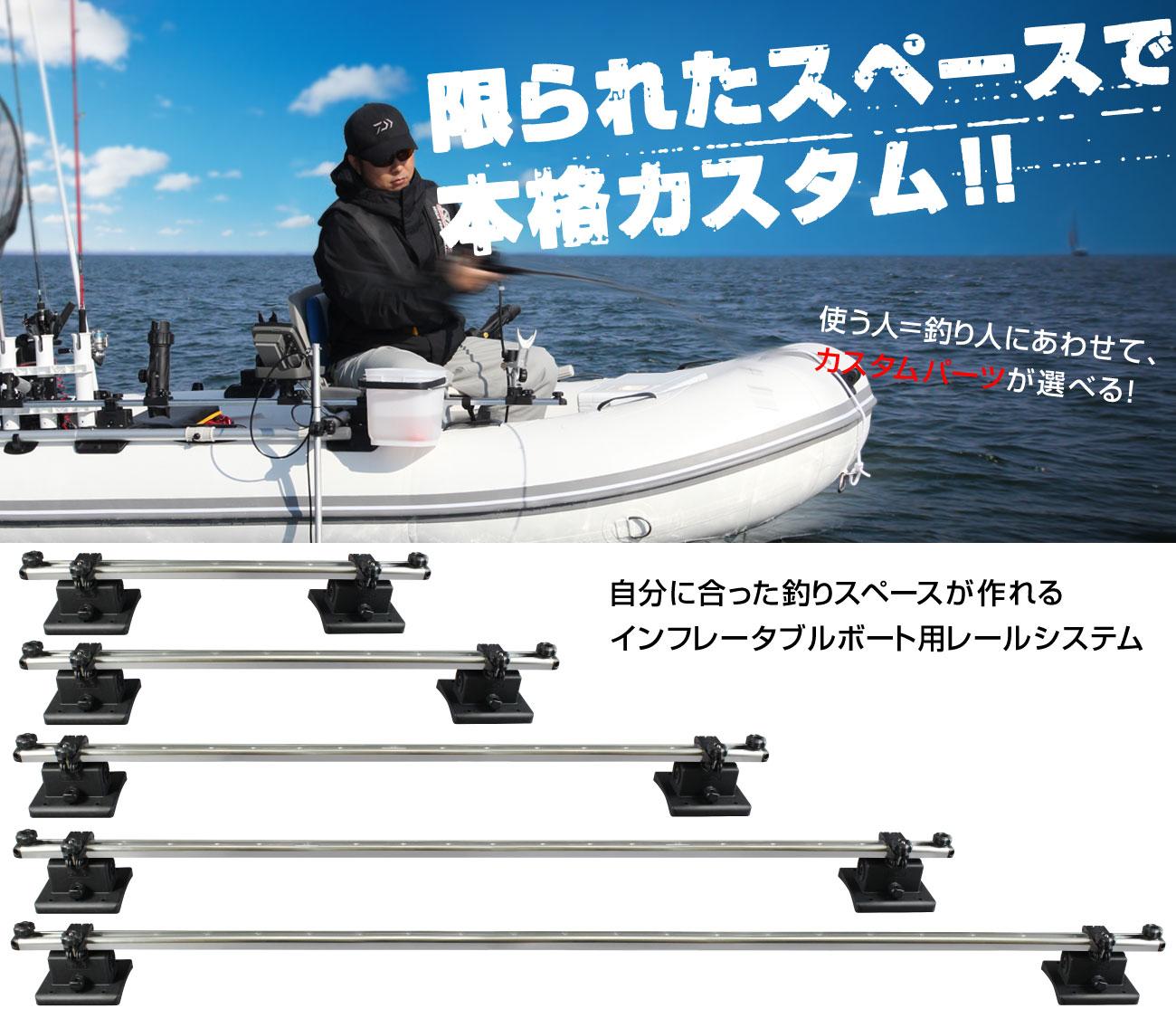 BM-IFRS_web01_インフレータブルボートの限られたスペースを本格カスタム