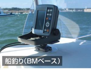 BM-MGM_web03_使用例_BMベース(船釣り)
