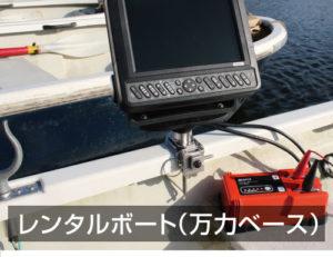 BM-MGM_web04_レンタルボート(万力ベース)
