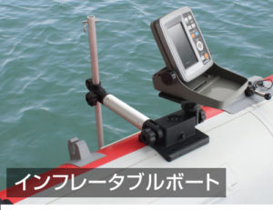 BM-MGM_web06_マルチ魚探マウント使用例_インフレータブルボート