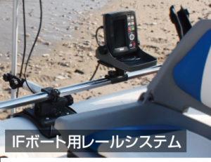 BM-MGM_web07_マルチ魚探マウント使用例_IFボート用レールシステム