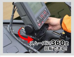 BM-MGM_web09_マルチ魚探マウント製品特徴_スムーズに360度回転できる。