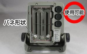 BM-PS_web09_電池ボックスの⊖端子がバネ形状以外の場合は、ご使用いただけません。