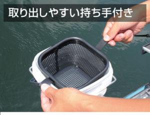 BM-WLN_web02_ワカサギバケツから取り出しやすい持ち手付き。