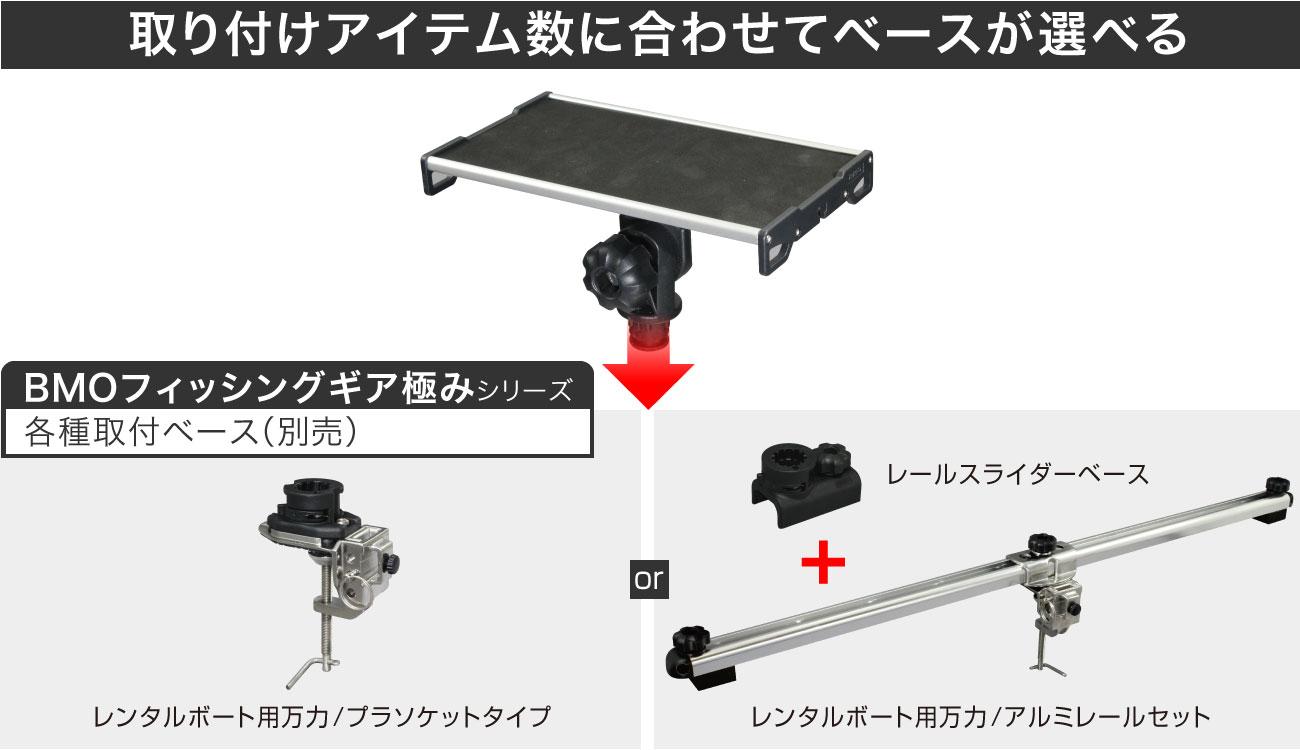 BM-WR_web01_ワカサギリール台の対応ベースについて。BMOフィッシングギア「極み」シリーズの取付ベースが使用可能です。