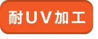 C34634_web01_耐UV加工