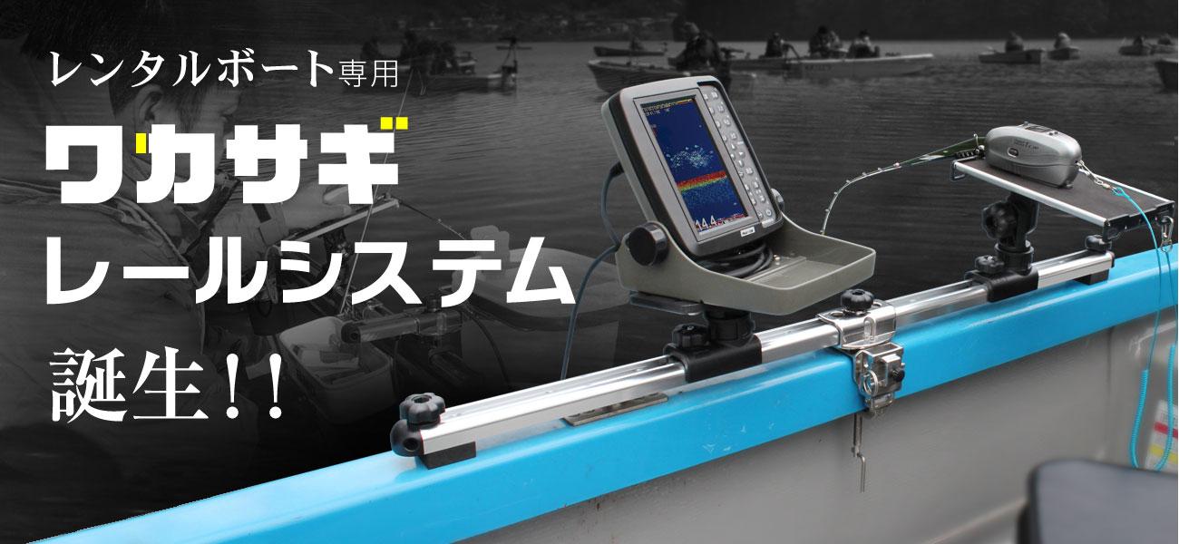 BM-W-SET_web01_レンタルボート専用ワカサギレールシステム誕生