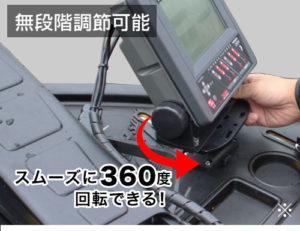 BM-W-SET_web06_マルチ魚探マウント特徴_スムーズに360度の無段階調節可能