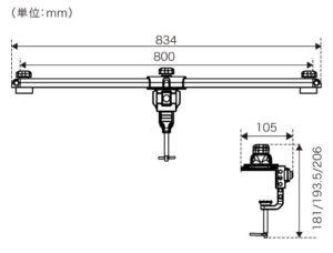 BM-W-SET_web11_レンタルボート用万力アルミレールセット800mm_外寸図