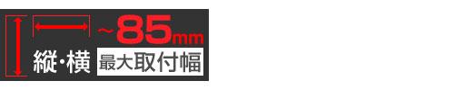 BM-WR-CP02_web02_ワカサギリール台(ステンクランプベースセット)_取付対応板厚〜85mmまで