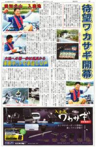 news_20171024_01_つりニュース中部版