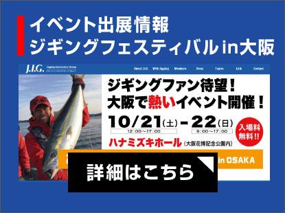 イベント情報_ジギングフェスティバルin大阪出展