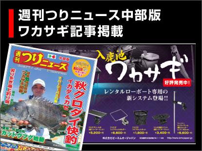 つりニュース中部版(10/23発売)ワカサギ釣行記事掲載