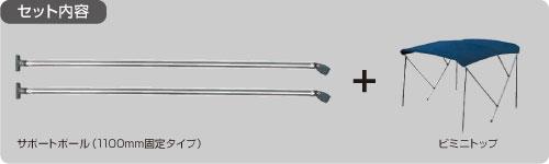 MA062_web15_サポートポール(1100mm固定タイプ)&ビミニトップセット