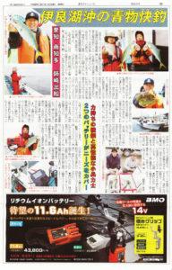 news_20171120_05_つりニュース中部版(11/20発売)釣行(伊良湖沖)記事