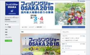 news_icatch_20171128_イベント情報_フィッシングショー大阪_フェイスブック