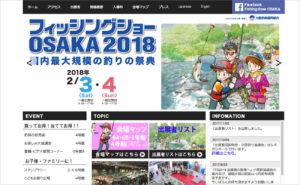 news_icatch_20171128_イベント情報_フィッシングショー大阪出展決定
