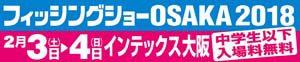 news_icatch_20171128_イベント情報_フィッシングショー大阪_バナー