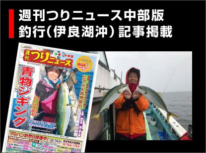 つりニュース中部版(11/20発売)釣行(伊良湖沖)記事掲載