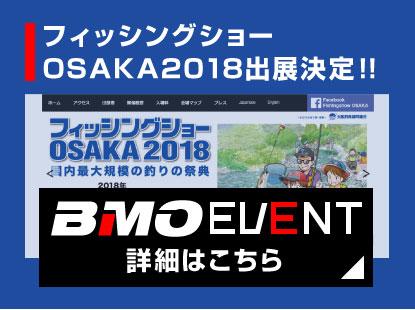 フィッシングショーOSAKA2018 出展情報