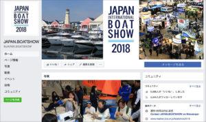 news_20171212_03_ジャパンインターナショナルボートショー2018_フェイスブック