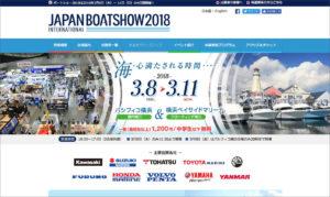 news_20171212_03_ジャパンインターナショナルボートショー2018_WEBサイト