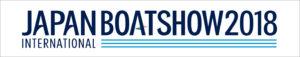 news_20171212_03_ジャパンインターナショナルボートショー2018_バナー