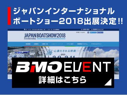 ジャパンインターナショナルボートショー2018 出展情報(追記)