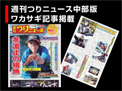 つりニュース中部版(1/12発売)ワカサギ釣行記事掲載