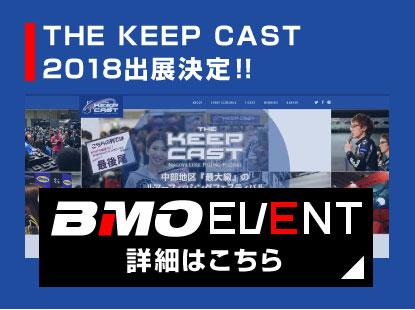 TEH KEEP CAST(キープキャスト)2018出展情報
