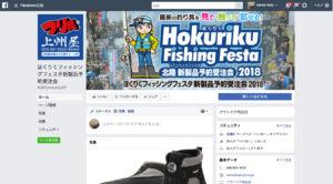 ほくりくフィッシングフェスタ2018_facebook