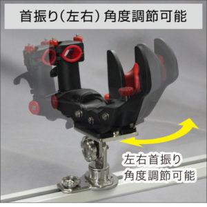 20C0060_ラーク2200/2500取付パーツ_左右首振り角度の調節が簡単に行えます。
