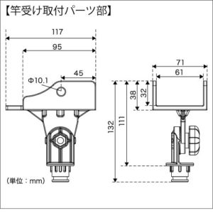 20Z0186_ラーク2000/1800用ベース(ステップレール用)_竿受け取付パーツ部の寸法図