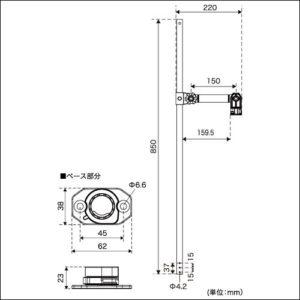 20Z0189-1_デッキ用フィッシュセンサーアーム(ステンレスソケットベースセット)150アームタイプの外寸図