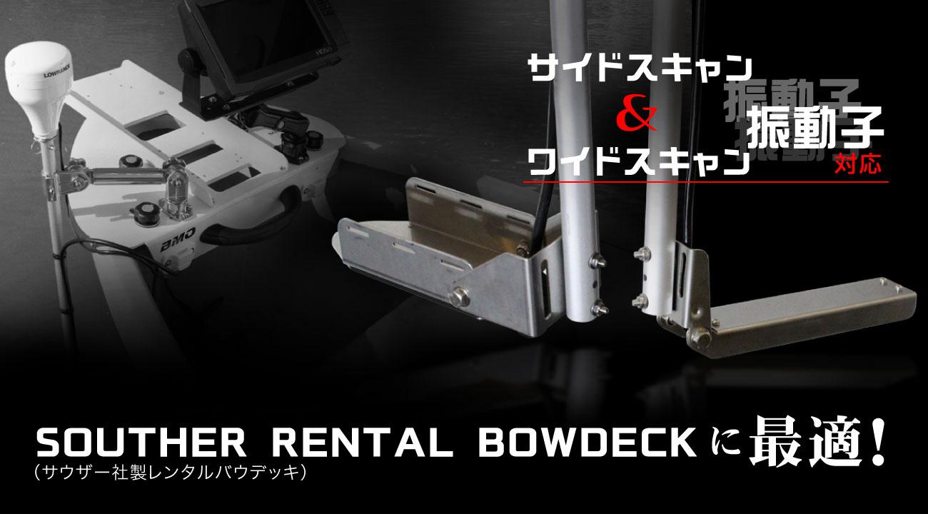 20Z0189_web01_SOUTHER RENTAL BOWDECK(サウザー社製レンタルバウデッキ)に最適な振動子取付アームです。サイドスキャン・ワイドスキャン振動子も取り付け可能。