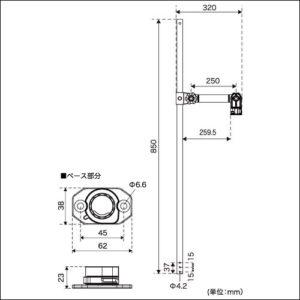 20Z0190-1_デッキ用フィッシュセンサーアーム(ステンレスソケットベースセット)の外寸図