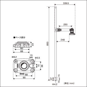 20Z0192-1_デッキ用フィッシュセンサーアーム(ステンレスベースS)250アームタイプの外寸図