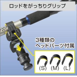 20Z0196_web02_ロッドをがっちりグリップ_3種類のヘッドパーツ付属