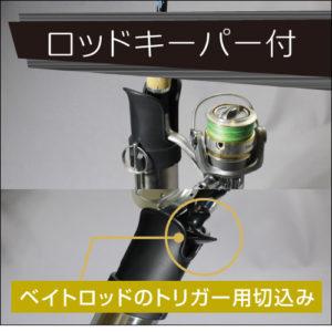 30A0031_SUSロッドホルダーの利点_樹脂製のロッドキーパー付き
