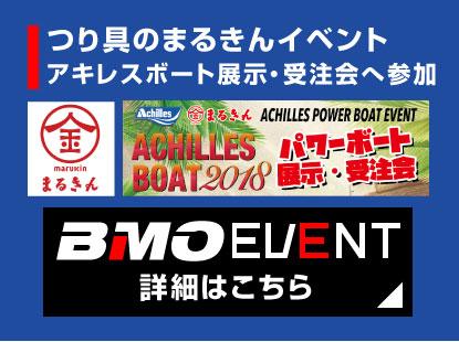 イベント出展情報(つり具のまるきん:アキレスボート展示・受注会)