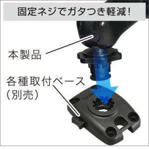 20C0066_魚探ボールマウント_固定ネジが採用されて、ガタつきが軽減!