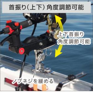 20Z0187_ラーク2200/2500用ベース(ステップレール用)_シャフト部のノブネジを緩めるだけで、首振り(上下)角度調節が可能