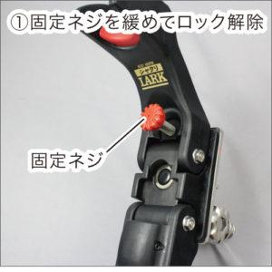 20Z0187_ラーク2200/2500用ベース(ステップレール用)_1固定ネジを緩めてロックを解除する