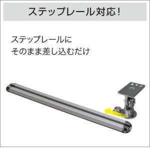 20Z0187_ラーク2200/2500用ベース(ステップレール用)_ステップレールに差し込むだけで簡単装着