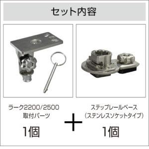 20Z0187_ラーク2200/2500用ベース(ステップレール用)_セット内容