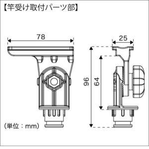 20Z0188_FMS(フレンドマリンサービス)マイボート・ロッドキーパー用ベース(ステップレール用)_竿受け取付パーツの外寸図