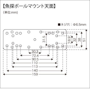 20Z0197_魚探ボールマウント_外寸図(天面)